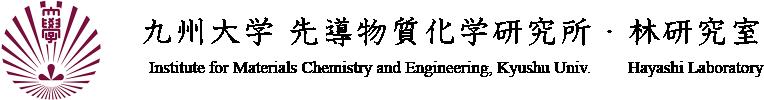 九州大学先導物質化学研究所林研究室